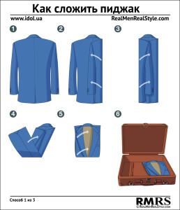как сложить пиджак 3